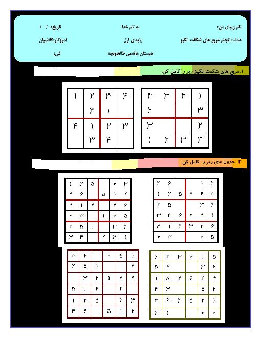 مربع های شگفت انگیز (سودوکو) تم 13
