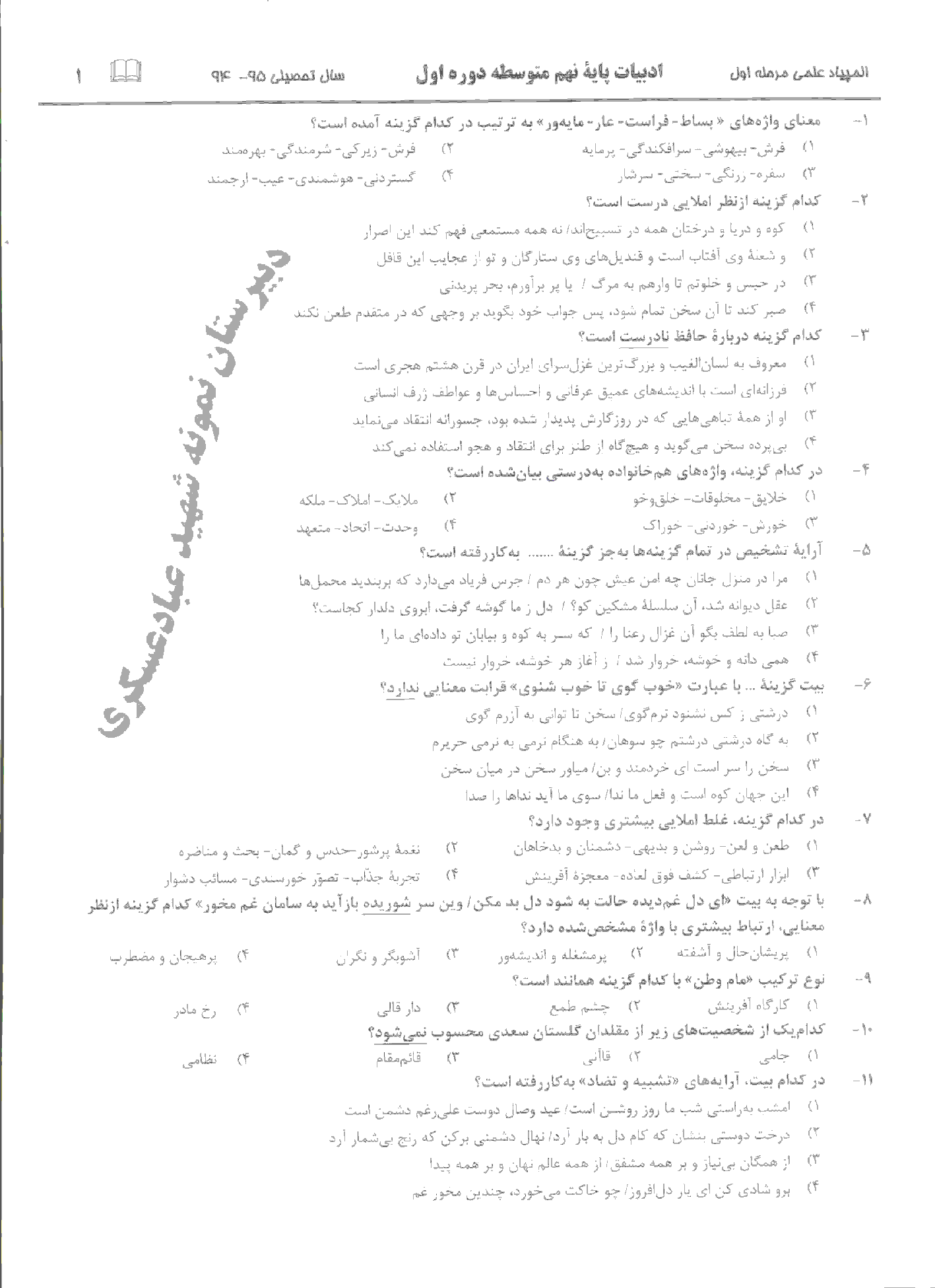 المپیاد ادبیات فارسی پایۀ نهم استان خراسان رضوی (30 سؤال تستی ) | مرحلۀ اول: بهمن94