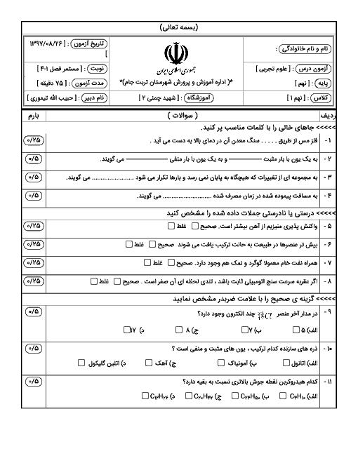 ارزشیابی علوم تجربی نهم مدرسه شهید محمد چمنی | فصل 1 تا 4 (سری A)