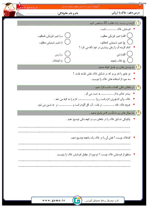 آزمونک علوم تجربی پنجم دبستان 12 بهمن اصفهان | درس 10 و 11 و 12