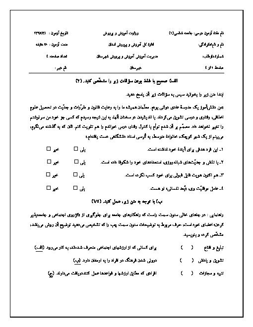نمونه سوال امتحان نوبت دوم جامعه شناسی دهم | خرداد 1397