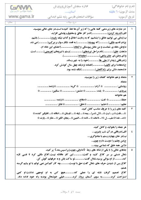 آزمون نوبت اول فارسی ششم دبستان جامی سرعین با جواب   درس 1 تا 10