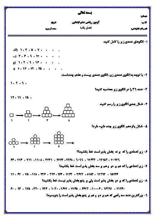 آزمونک ریاضی ششم  دبستان جامی سرعین با جواب | فصل 1: عدد و الگوهای عددی