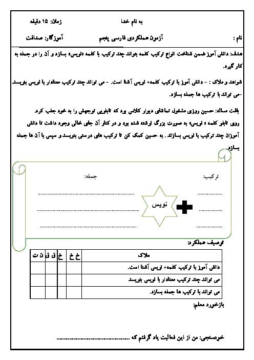 آزمون عملکردی فارسی  پنجم دبستان شهدای وسطی کلا | ساخت ترکیب با پسوند نویس