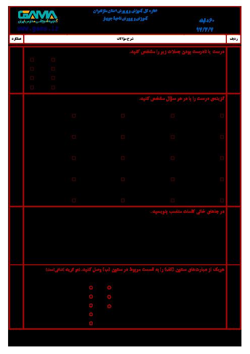 سؤالات امتحان هماهنگ نوبت دوم علوم تجربی پایه ششم ابتدائی مدارس ناحیۀ جویبار   خرداد 1397 + پاسخ