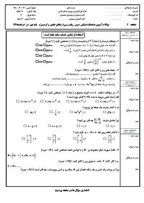 سوالات و پاسخنامه امتحانات هماهنگ نوبت دوم پایه نهم استان فارس + مناطق گرمسیر فارس | خرداد 96