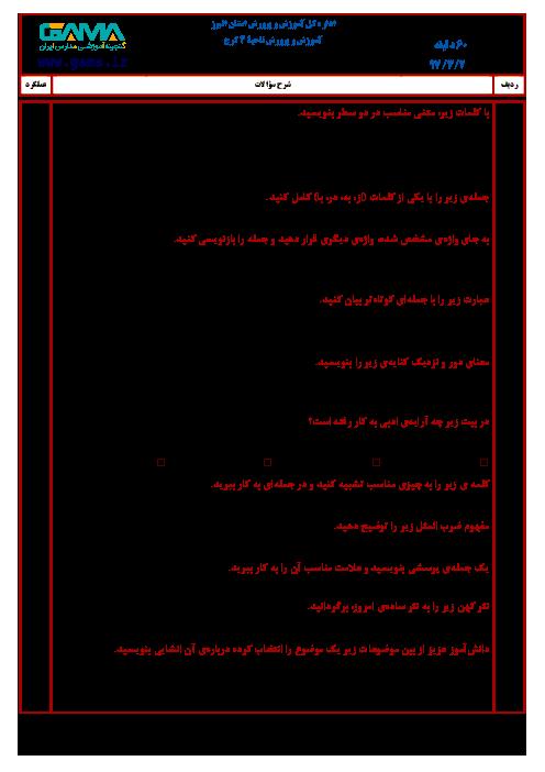 سؤالات امتحان هماهنگ نوبت دوم انشا و نگارش پایه ششم ابتدائی مدارس ناحیه 4 کرج | خرداد 1397