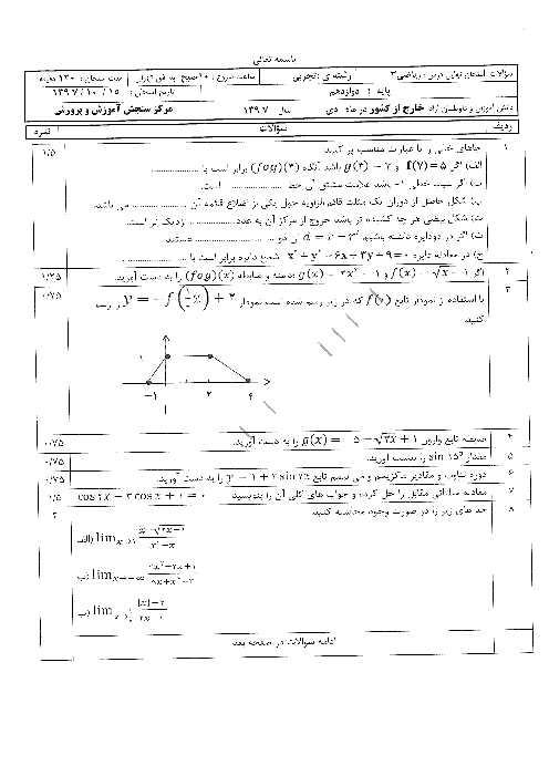 آزمون نوبت دوم ریاضی (3) دوازدهم هماهنگ خارج از کشور   دی 1397