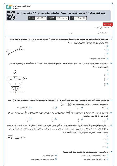 تست کنکور فیزیک (3) دوازدهم رشته ریاضی   فصل 2: دینامیک و حرکت دایره ای   4-2 حرکت دایره ای یکنواخت