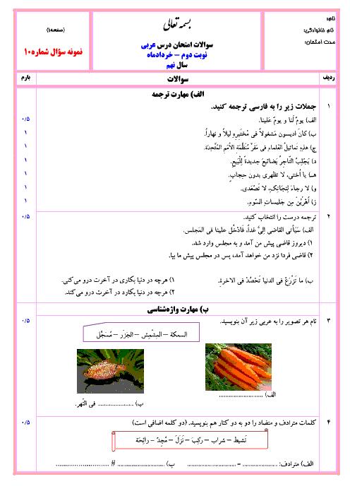نمونه سوال پیشنهادی آزمون نوبت دوم عربی نهم با جواب | شماره (10)
