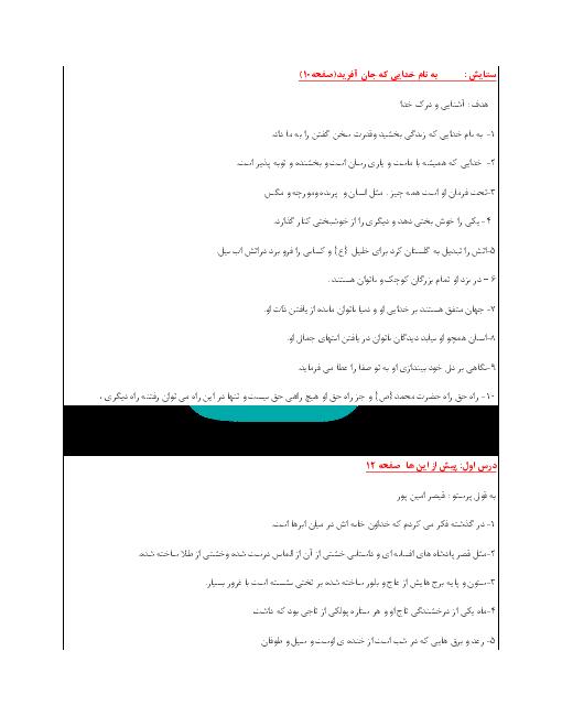 معنی اشعار کتاب ادبیات فارسی پایه هشتم | همه شعرهای کتاب