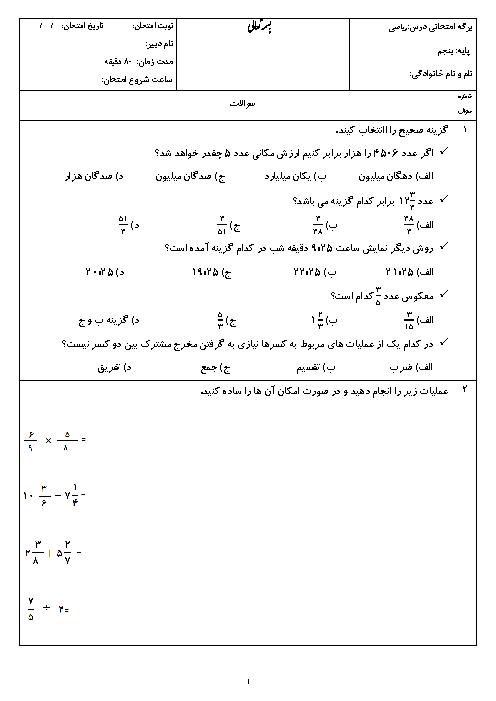 آزمون نوبت اول ریاضی پنجم دبستان شهیدان صفری | دی 1397