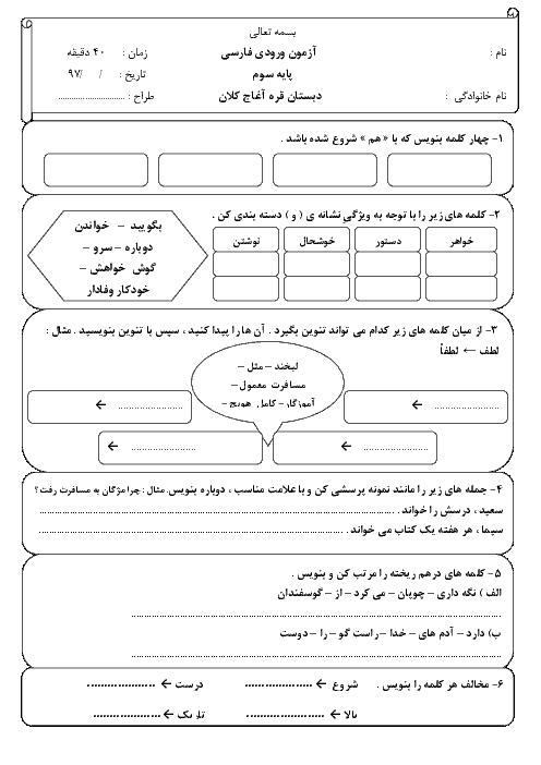 آزمون سنجش ورودی فارسی سوم دبستان پیام قره آغاج کلان   مهر 1397