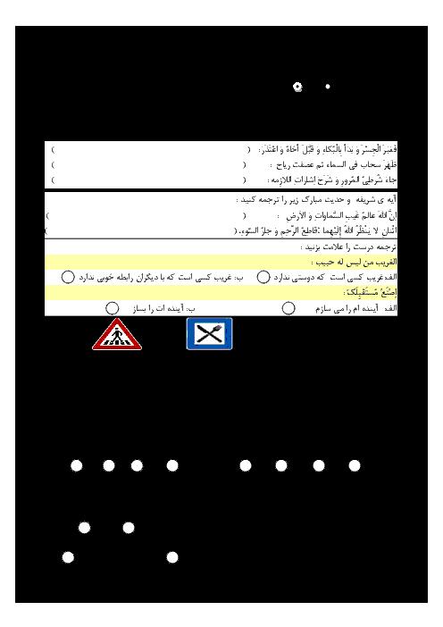 امتحان ترم اول عربی نهم دبیرستان شهید میهمی | دیماه 94