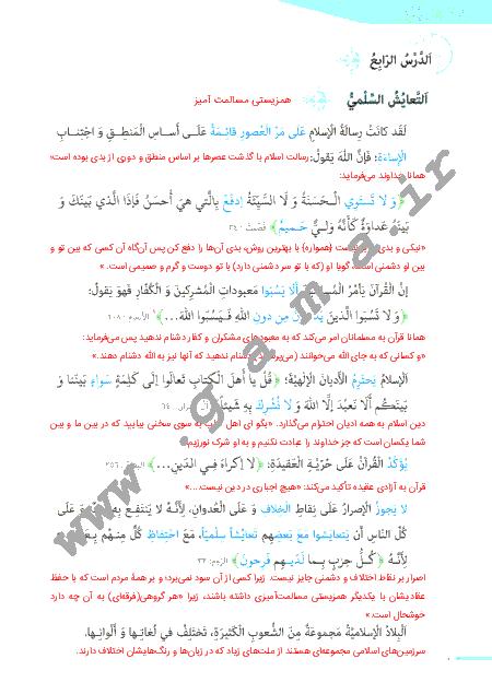 گام به گام درس چهارم عربی (1) پایه دهم مشترک ریاضی و تجربی | ترجمه متن درس، پاسخ تمرین ها و نورهای قرآن
