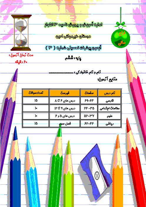 آزمون پیشرفت تحصیلی ششم دبستان غیردولتی امین + پاسخنامه   شماره (3)