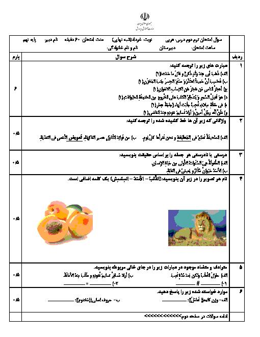 سوالات امتحان شبه نهایی عربی نهم مدرسه شهید بهشتی کلاردشت | اردیبهشت 1398
