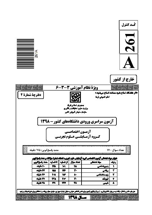 پاسخنامه سوالات شیمی نظام 3-3-6 کنکور سراسری خارج کشور در تیر ماه 1398 | رشته تجربی