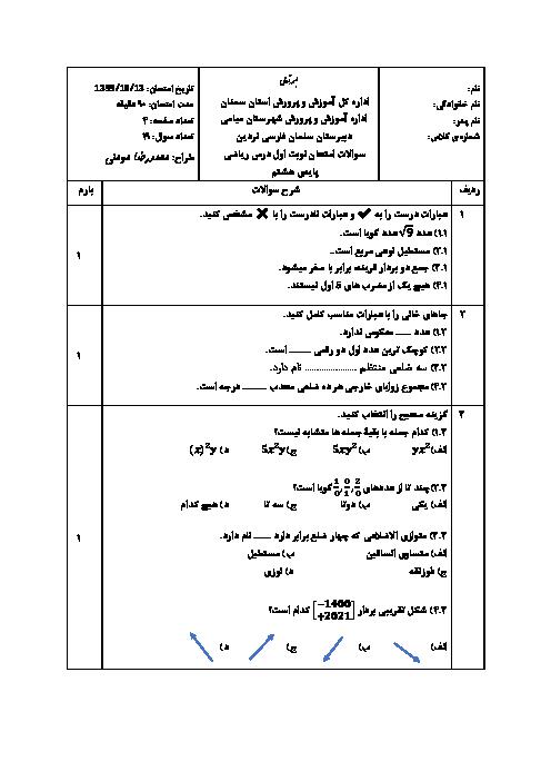 سوالات امتحان نوبت اول ریاضی هشتم مدرسه سلمان فارسی   دی 1399