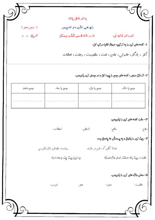کار در خانه فارسی پایه ششم - درس دهم