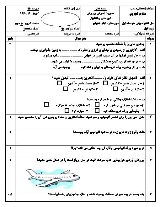 آزمون نوبت اول علوم تجربی پایه نهم مدرسه امام خمینی (ره) | دیماه 96