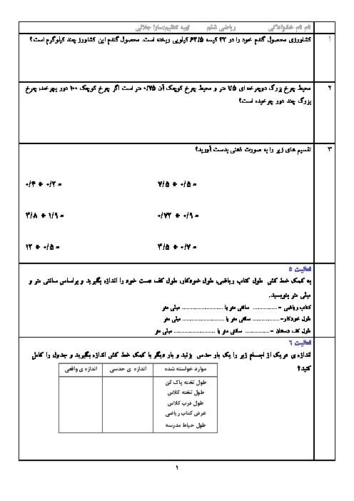 فعالیت و تمرین ریاضی ششم   اندازه گیری و تبدیل واحدها با جدول تناسب