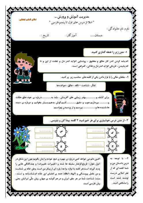 آزمون املای فارسی ششم دبستان جامی سرعین | درس 1 تا 5