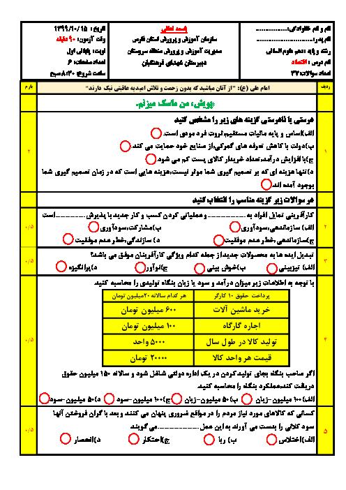 سوالات امتحان تستی نوبت اول اقتصاد دهم دبیرستان شهدای فرهنگیان | دی 1399