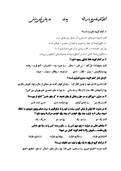 سوالات تستی فارسی (1) دهم دبیرستان فدک | درس 1 تا 9