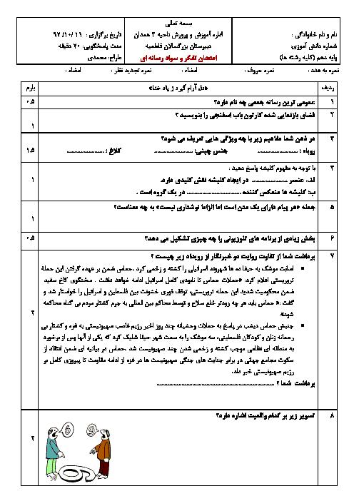 امتحان نیمسال اول تفکر و سواد رسانهای یازدهم هنرستان فاطمیه | دی 97