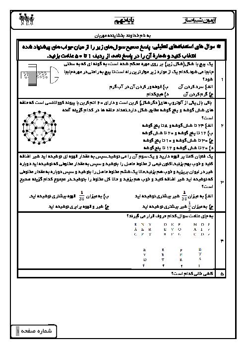 آزمون شبیه ساز تیزهوشان براساس دستورالعمل جدید 99-98 (شماره 1)