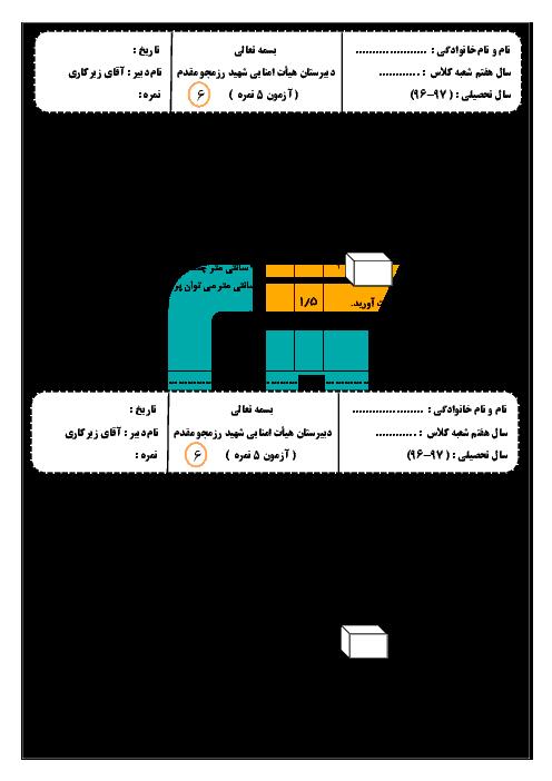 آزمونک ریاضی پایه هفتم مدرسه شهید رزمجو مقدم 2  | بهمن 1396 | فصل ششم: سطح و حجم + پاسخ