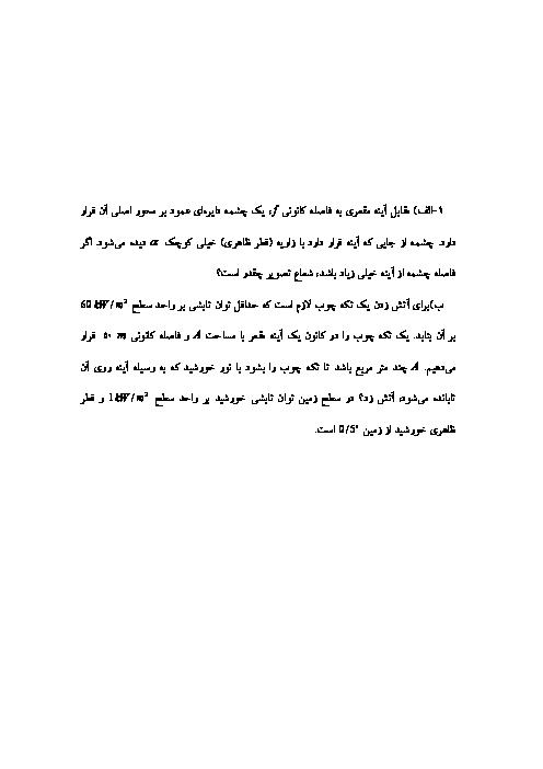 آزمون مرحله دوم چهاردهمین دورهی المپیاد فیزیک کشور   اردیبهشت 1380