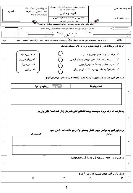 آزمون نوبت اول مطالعات اجتماعی نهم مدرسه شهید رجائی | دی 1398