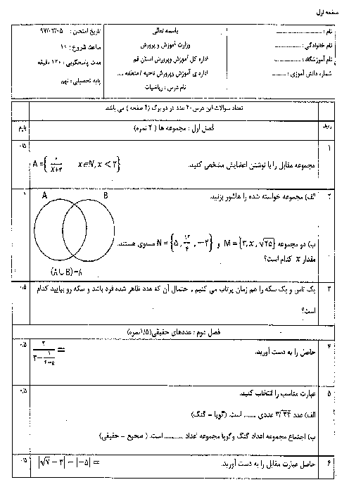 آزمون نوبت دوم ریاضی پایه نهم - هماهنگ استان قم خردادماه 1397 + پاسخنامه تشریحی (نوبت صبح)