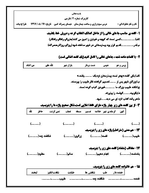 کاربرگ فارسی پنجم دبستان امین درس۳ : رازی و ساخت بیمارستان