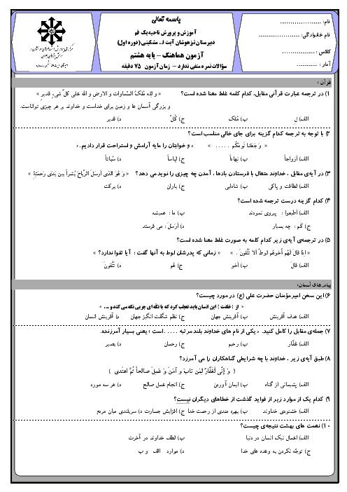 آزمون جامع آذر ماه دبیرستان استعدادهای درخشان آیت الله مشکینی قم