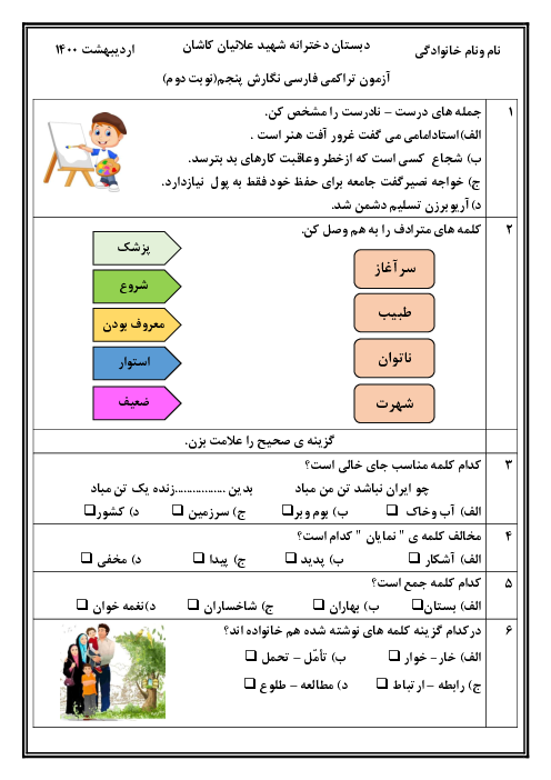 آزمون تراکمی نوبت دوم نگارش پنجم دبستان شهید علائیان | اردیبهشت 1400
