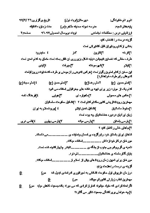 آزمون نوبت دوم مطالعات اجتماعی پایه هفتم مدرسه صدیقه طاهره (س) | اردیبهشت 1397