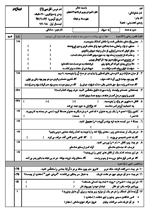 آزمون نیمسال اول فارسی دهم دبیرستان پسرانه تجدد اصفهان | دی 1397
