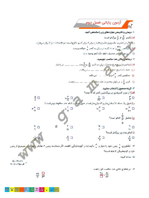 تمرینهای تکمیلی ریاضی کلاس ششم دبستان | فصل 2: کسر