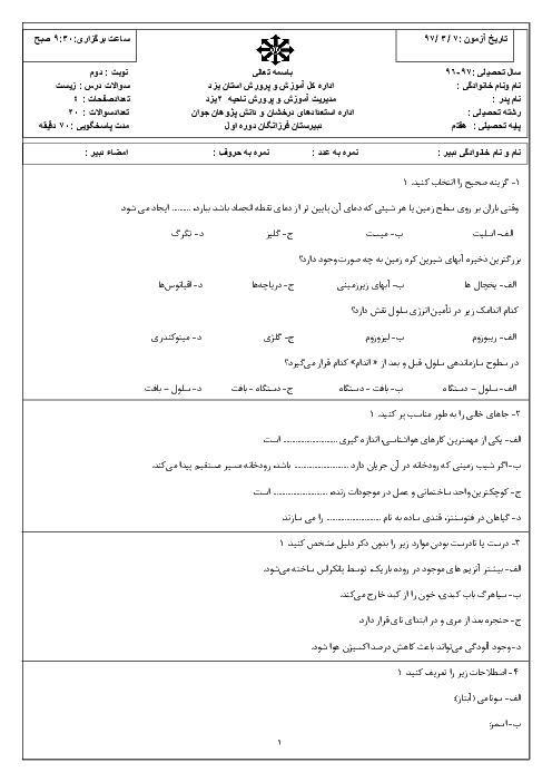 آزمون نوبت دوم شیمی + فیزیک + زیست شناسی و زمین شناسی هفتم مدرسه فرزانگان  یزد | خرداد 1397