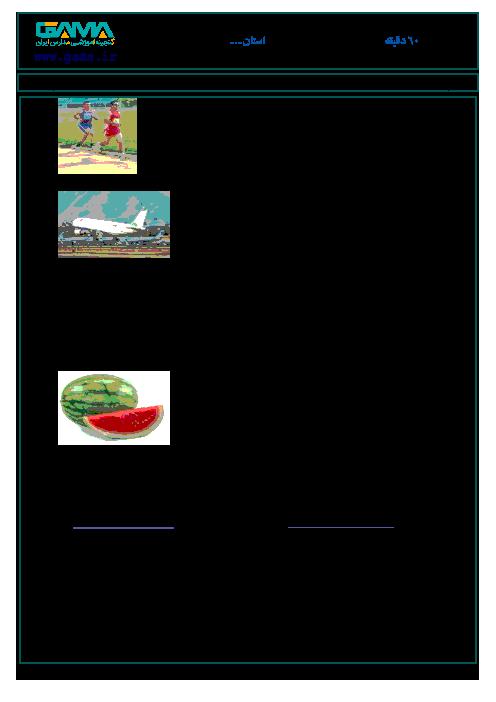 آزمونک ریاضی پنجم دبستان بنمار استقلال سرعین | فصل 1: عدد نویسی و الگوها