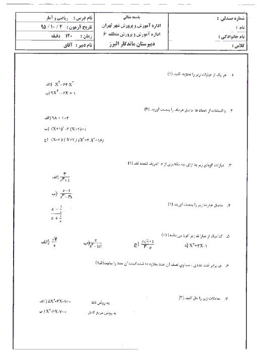 آزمون نوبت اول ریاضی و آمار (1) پایه دهم رشته انسانی دبیرستان ماندگار البرز | دی 1395 + پاسخ