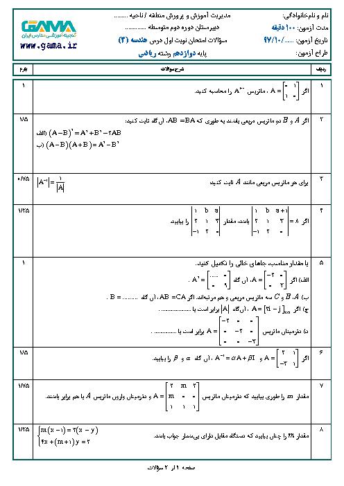 نمونه سوال امتحان نوبت اول هندسه (3) دوازدهم رشته ریاضی | سری 2 + پاسخ