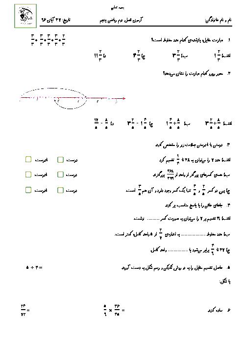 آزمون مدادکاغذی ریاضی پنجم  دبستان شاکرین شیراز  | فصل 2: کسر