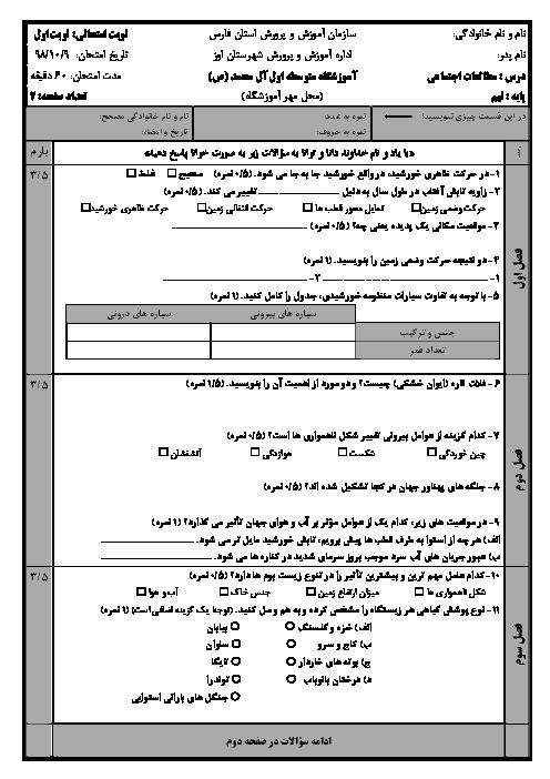 امتحان نیمسال اول مطالعات اجتماعی نهم دبیرستان آل محمد | دی 98