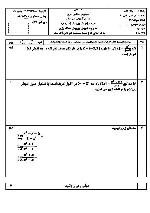 آزمون ریاضی (3) فنی پایه دوازدهم هنرستان شهید مدنی | پودمان 2: درک مفهوم حد