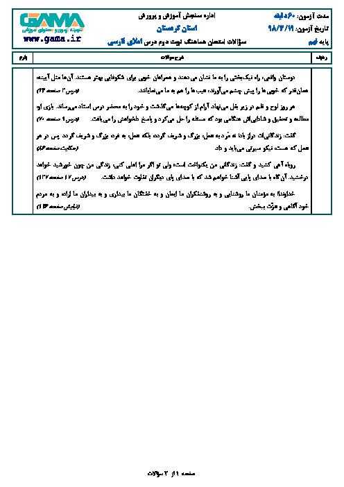 امتحان هماهنگ استانی نوبت دوم املا و انشای فارسی پایه نهم استان کردستان | خرداد 1398