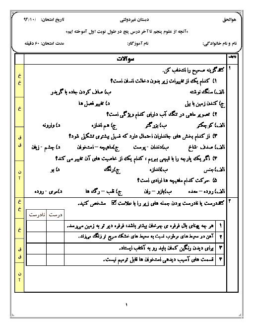 آزمون علوم پنجم دبستان حاج عبد الصمد رمضانی | تا آخر درس 5